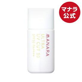 【マナラ公式】 ウルトラUVカット50(SPF50 PA++++) 30mL / モイストUVカット50(SPF50 PA+++)30g MANARA