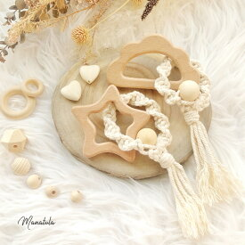 マクラメ編み歯固め 雲/星 クラウド/スター  歯固めジュエリー 歯がため ベビー かわいい ポップ おしゃれ 人気 贈り物 誕生日プレゼント はがため ベビー 新生児 出産 乳児 ウッド ブナの木