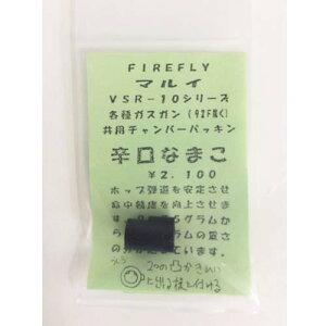 【再入荷】FIREFLY 東京マルイ 各種ガスガン VSR-10シリーズ 共用チャンバーパッキン 辛口なまこ