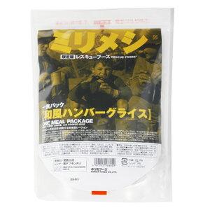 【再入荷】【大好評】ミリメシ 和風ハンバーグ【ミリ飯 アウトドア 非常食】