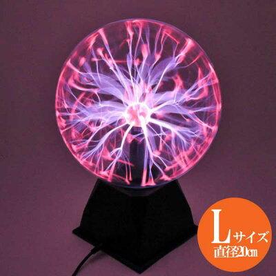 プラズマボール直径20cmラージサイズ音センサ発光機能付き【インテリア雑貨小物】
