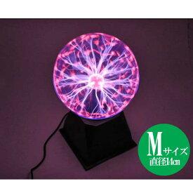 プラズマボール 直径14cm ミドルサイズ 音センサ発光機能付き【インテリア 雑貨 小物】