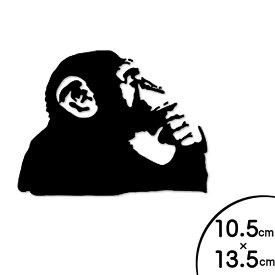 【ステッカー シール】考えるチンパンジー シルエット デカール 約10.5cm×13.5cm【アメリカ 雑貨 サイン カーステッカー】