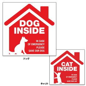 ステッカー DOG INSIDE ドッグ インサイド 犬がいます CAT INSIDE キャット インサイド 猫がいます デカール 縦12.5cm×横12.5cm ■ シール ペット