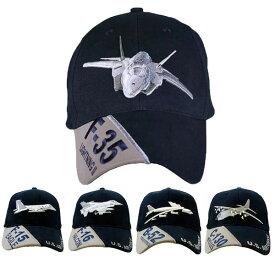 【エアフォース】【帽子 キャップ】 アメリカ空軍 F-15 F16 F-35 B-52 C-130 刺繍入りキャップ【Air Force USAF ベースボールキャップ イーグル ファルコン ライトニング ストラトフォートレス ハーキュリーズ 】