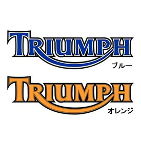 【ステッカー シール】TRIUMPH トライアンフ ロゴ デカール 約6.5cm×22.5cm ブルー・オレンジ【バイク オートバイ イギリス 高品質 アメリカ雑貨 サイン カーステッカー 車】