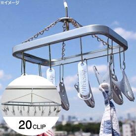 【マーキュリー】 アルミ ランドリー ハンガー 20クリップ【MERCURY 洗濯ばさみ 洗濯用品 生活用品 おしゃれ】