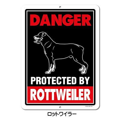 【ブリキ看板】DANGER猛犬注意警告メタルアルミティンサインジャーマンシェパード見張り中ロットワイラー見張り中四角型30.5cm×23cm【犬動物警告サインシェパードインテリア看板アメリカ雑貨壁掛けショップガレージ】
