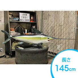 メカジキ ビンテージ調 壁掛け オブジェ 全長145cm ■ カジキ アンティーク インテリア 雑貨 像 飾り 魚 ソードフィッシュ 釣り