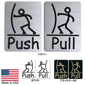 ドアプレート PUSH / PULL 各1枚 2枚セット 約9.5cm×7cm シルバー ホワイト ブラックゴールド ■ 看板 サインプレート インテリア ドア 押す 引く アメリカ製