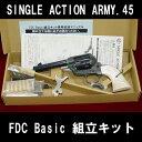【送料無料】【HWS】【SAA.45】FDC ベーシック(コルトシングルアクションアーミー.45) 組立てキット【発火モデルガン】【ハートフォード】
