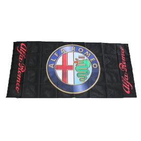 【カー フラッグ】アルファロメオ ロゴ フラッグ ブラック 屋内・屋外用 74cm×154cm【ALFA ROMEO FLAG スクリーン印刷 インテリア 旗 バナー 欧州車 】