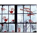 [ステッカー]ブラッディ・ウィンドウ デカール(窓用シール) ■ 手形 パーティ ハロウィン ハロウィーン 装飾 血 吸…