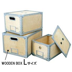 【ダルトン】ウッデン ボックス Lサイズ 【DULTON 収納 ナチュラル 木箱】