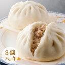 肉饅3個入  【横浜中華街・萬珍樓】