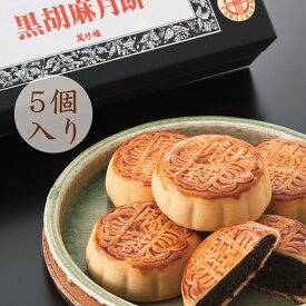 黒胡麻月餅 5個入  【横浜中華街・萬珍樓】
