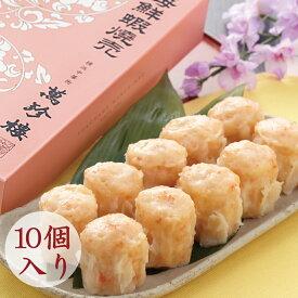 海鮮蝦焼売10個入 (えびしゅうまい)  【横浜中華街・萬珍樓】