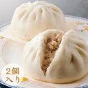肉饅(肉まん)2個入  【横浜中華街・萬珍樓】
