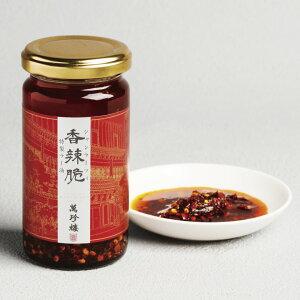 香辣脆・170g【横浜中華街・萬珍樓】 〜やみつきになる辛味調味料〜