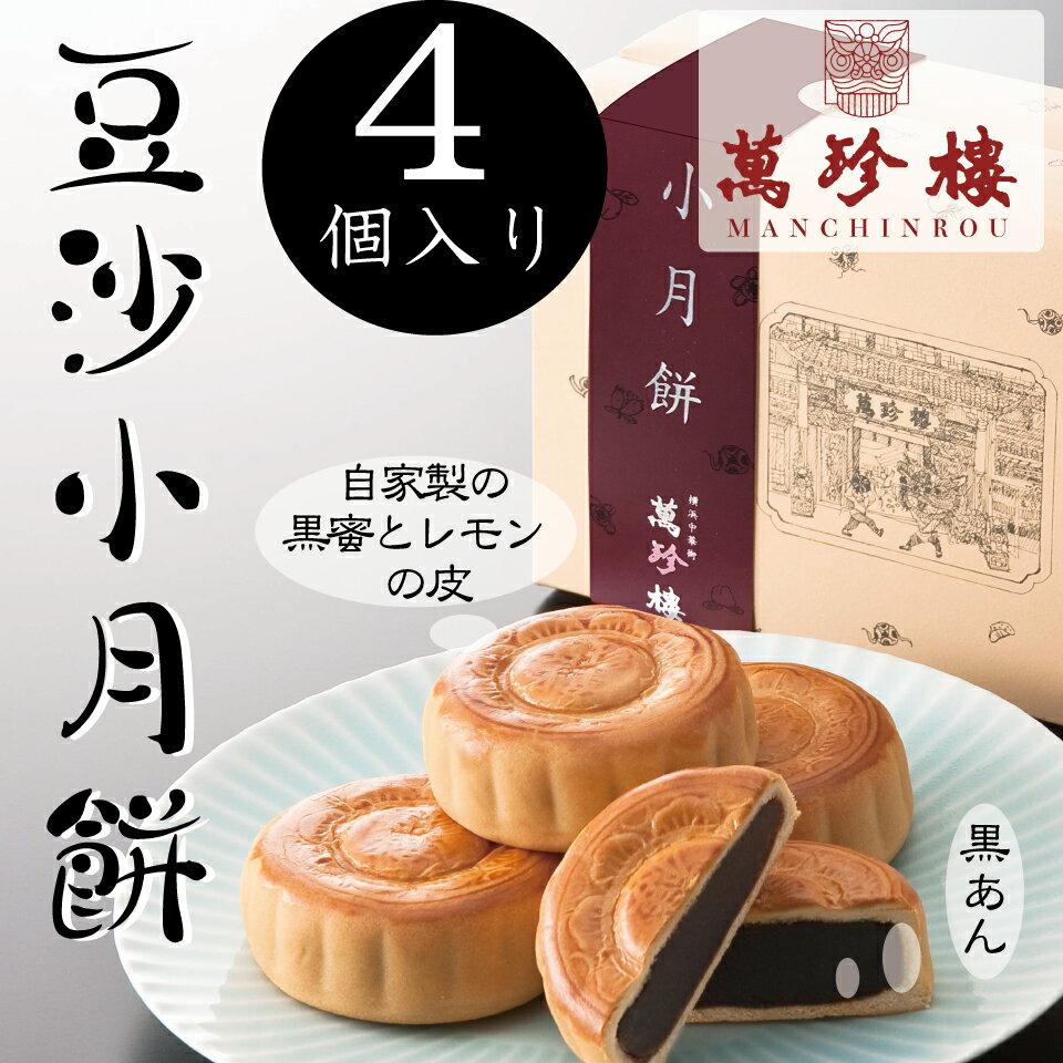 豆沙月餅(黒あん) 4個入 【横浜中華街・萬珍樓】ちょっとした横浜土産に最適。