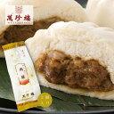 肉饅 醤油味2個入  【横浜中華街・萬珍樓】