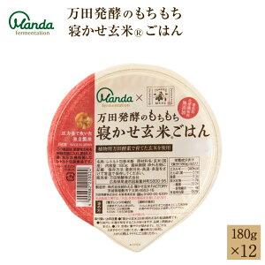 万田発酵のもちもち寝かせ玄米®ごはん 12食 180g×12パック 【公式】 レトルト ごはん 保存食 備蓄 国産 無添加 ごはんパック 玄米