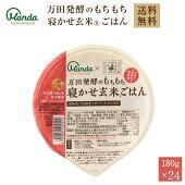万田発酵のもちもち寝かせ玄米®ごはん24食180g×24パック【公式】レトルトごはん国産無添加ごはんパック結わえる玄米