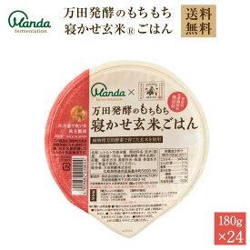 万田発酵のもちもち寝かせ玄米®ごはん 24食 180g×24パック 【公式】 レトルト ごはん 保存食 備蓄 国産 無添加 ごはんパック 玄米 送料無料