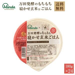 万田発酵のもちもち寝かせ玄米®ごはん 24食 180g×24パック 【公式】 レトルト ごはん 国産 無添加 ごはんパック 結わえる 玄米 送料無料