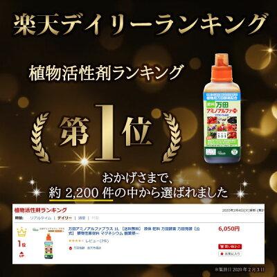 万田アミノアルファプラス1L