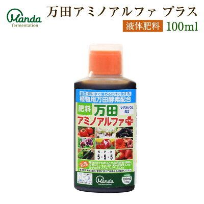 万田アミノアルファプラス100ml