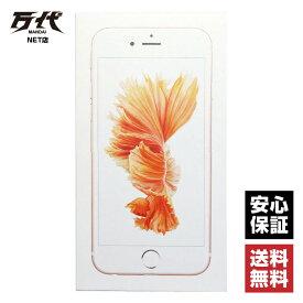 【中古】 SIMフリー iPhone 6s 64GB ローズゴールド MKQR2J/A ネットワーク一年保証 Apple 本体 端末 中古 【万代Net店】