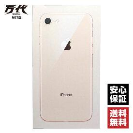 新品 未使用品 SIMフリー iPhone 8 64GB ゴールド MQ7A2J/A ネットワーク一年保証 Apple 本体 端末 中古 【万代Net店】