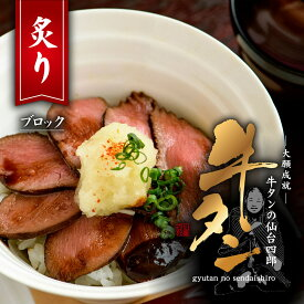 【炙り】牛タンの仙台四郎 ローストタン 160g 本場仙台名物 宮城 専門店 ローストビーフ ブロック