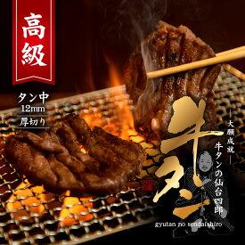 【高級】牛タンの仙台四郎 厚切り牛タン12mm 300g タン中のみ 本場仙台名物 宮城 専門店 ステーキたん