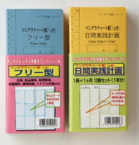 マンダラ手帳オプションセット【フリー型+日間実践計画】