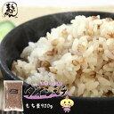 【送料無料】讃岐もち麦ダイシモチ900g香川県善通寺市産Aランクもち麦たっぷり水溶性食物繊維【βグルカン】が入った…
