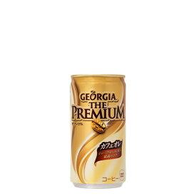 【送料無料】ジョージア ザ・プレミアム カフェオレ 185g缶×30本入り