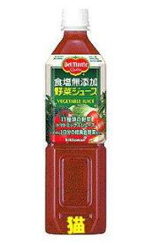 【猫】デルモンテ 食塩無添加 野菜ジュース 900g×12本