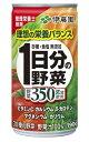 【猫】伊藤園 1日分の野菜 一日分の野菜 190g缶×20本入