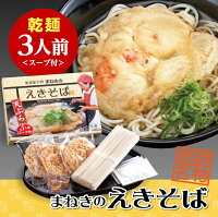 姫路名物まねきのえきそば(乾麺)
