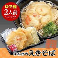 えきそばゆで麺パック(2人前)