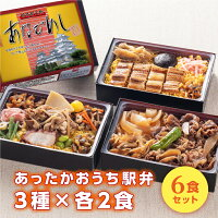 3種×各2食6食セット