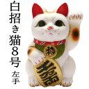 招き猫 置物 まねきねこ 開店祝いに贈るなら左手を上げた招き猫 手ごろな大きさが人気の【招き猫8号(左手)】【まねき猫 陶器 貯金箱 …