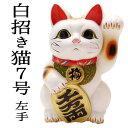 招き猫 置物 まねきねこ 開店祝い 【常滑焼】開店祝いに贈るなら左手を上げた招き猫 手頃な大きさが人気の招き猫7号(左手)【まねき猫 …