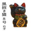 招き猫 置物 まねきねこ 開店祝い 黒は魔除け手ごろな大きさが人気の黒招き猫8号(右手)【あす楽対応】【まねき猫 陶器 貯金箱 開業祝…