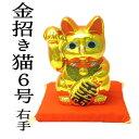 黄金招き猫6号(右手) 招き猫 置物 まねきねこ 開店祝い 【常滑焼】招き猫の右手は金運を招く 【あす楽対応】【ラッピング無料】【ま…