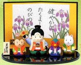 五月人形 コンパクト おしゃれ 陶器 マンション 端午の節句 玄関 かわいい 【桃太郎飾りセット】 薬師窯 5月人形こいのぼり こどもの日 子供の日