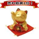 招き猫 置物 金運アップグッズ 風水 玄関/ 宝くじ/開店祝い お金招き猫 金(7375)【あす楽対応】金色 黄色い招き猫 招き猫 置物 右手上…