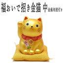 招き猫 置物 まねきねこ 開店祝い 【金運アップ】招き猫はあなたの願いを叶えます 右手で金運を招く福おいで招き金猫 …